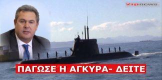 υποβρύχια, http://vip1news.gr/