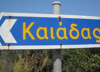 Καιάδα, https://pagelife.gr//