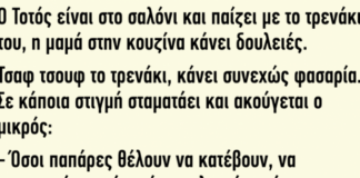 Τοτός, https://pagelife.gr//