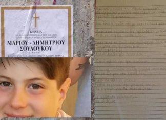 γράμμα, https://pagelife.gr//