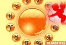 Ζώδια, http://pagelife.gr/