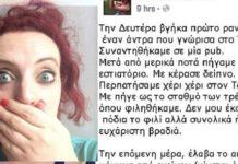 Μήνυμα, http://pagelife.gr/