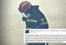 πυροσβέστη, http://pagelife.gr/
