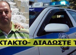 Αστυνομία, https://pagelife.gr//