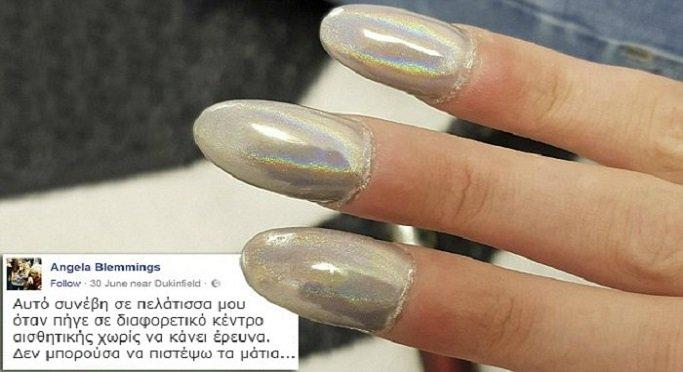 νύχια, https://pagelife.gr//