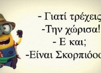 Ζώδια, https://pagelife.gr//