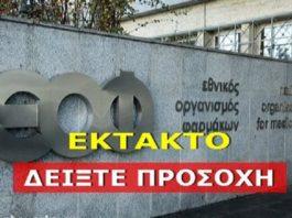 ΕΟΦ, https://pagelife.gr/