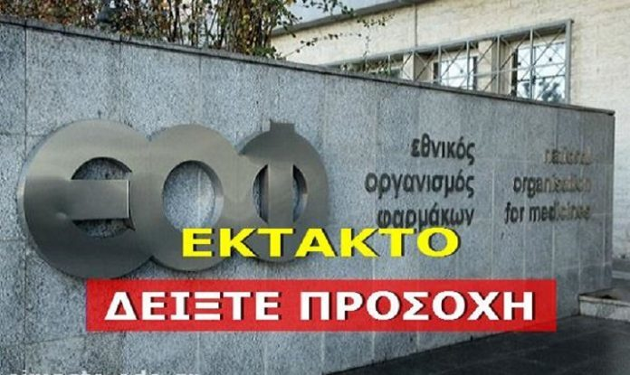ΕΟΦ, https://pagelife.gr//