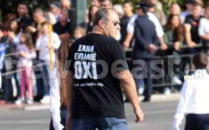 xana ipame ochi ti den katalavenis6 300x187 - Αθήνα- «Ξανά είπαμε ΟΧΙ, τι δεν καταλαβαίνεις;»