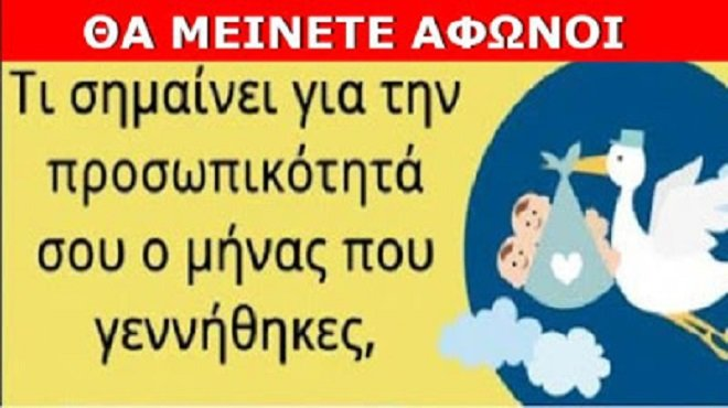 Mήνας, https://pagelife.gr/