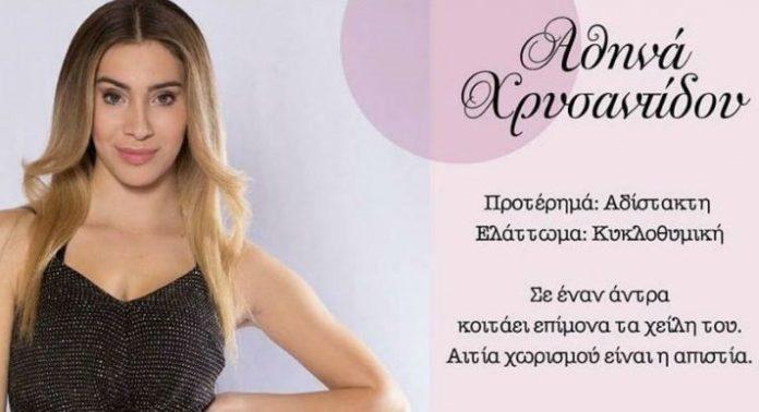 Αθηνά, https://pagelife.gr/