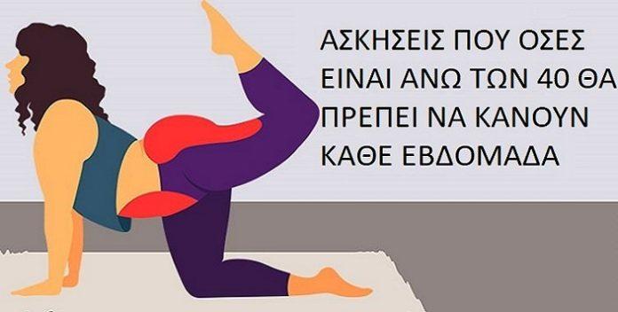 ασκήσεις, https://pagelife.gr/