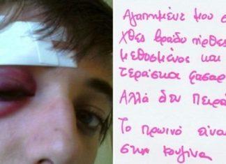 μάτι, https://pagelife.gr/