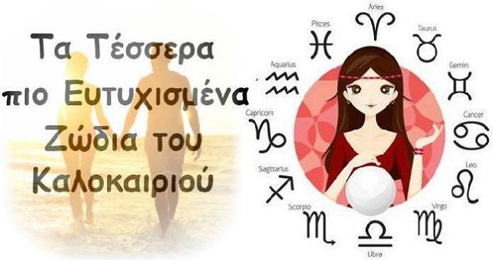 Ζώδια, https://pagelife.gr/