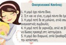 Μητέρα, https://pagelife.gr/