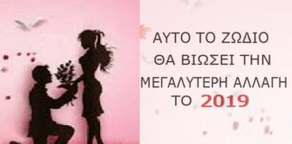 Ζώδιο, https://pagelife.gr/