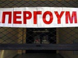 Απεργία, https://pagelife.gr/