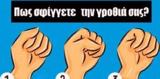 Γροθιά, https://pagelife.gr/